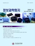 정보과학회지 제25권 제6호