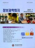 정보과학회지 제25권 제7호