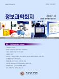 정보과학회지 제25권 제8호