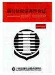 通信情報保護學會誌 第1卷 第3號