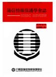 通信情報保護學會誌 第2卷 第1號