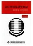 通信情報保護學會誌 第2卷 第2號