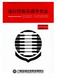 通信情報保護學會誌 第2卷 第3號