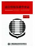 通信情報保護學會誌 第2卷 第4號