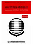 通信情報保護學會誌 第3卷 第1號