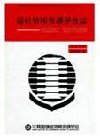 通信情報保護學會誌 第3卷 第2號