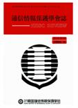 通信情報保護學會誌 第3卷 第3號