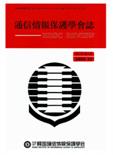 通信情報保護學會誌 第3卷 第4號