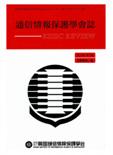 通信情報保護學會誌 第4卷 第2號