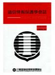 通信情報保護學會誌 第4卷 第3號