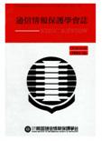 通信情報保護學會誌 第4卷 第4號