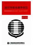 通信情報保護學會誌 第5卷 第1號