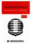通信情報保護學會誌 第5卷 第4號
