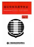 通信情報保護學會誌 第6卷 第4號