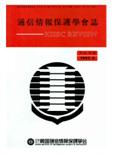 通信情報保護學會誌 第7卷 第1號