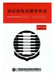 通信情報保護學會誌 第7卷 第2號