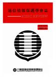通信情報保護學會誌 第7卷 第4號