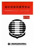 通信情報保護學會誌 第8卷 第2號