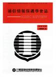 通信情報保護學會誌 第9卷 第1號