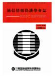 通信情報保護學會誌 第9卷 第2號