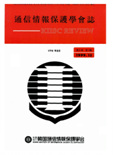 通信情報保護學會誌 第9卷 第4號
