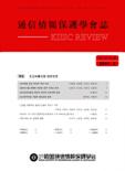 通信情報保護學會誌 第11卷 第1號