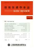 情報保護學會誌 第13卷 第4號