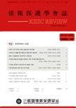情報保護學會誌 第14卷 第6號