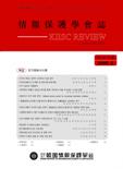 情報保護學會誌 第15卷 第1號