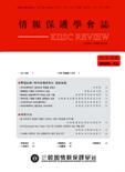 情報保護學會誌 第15卷 第6號