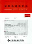 情報保護學會誌 第16卷 第1號