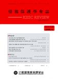 情報保護學會誌 第16卷 第3號