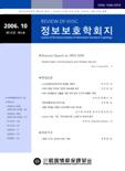 정보보호학회지 제16권 제5호