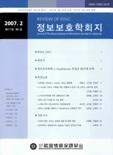 정보보호학회지 제17권 제1호