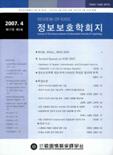 정보보호학회지 제17권 제2호