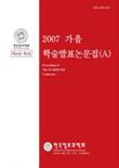 한국정보과학회 2007 가을 학술발표 논문집 제34권 제2호(A)
