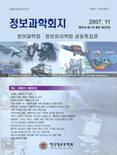 정보과학회지 제25권 제11호