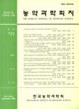 농약과학회지 제2권 제3호