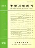 농약과학회지 제3권 제1호