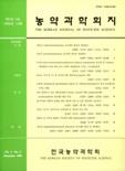 농약과학회지 제3권 제3호