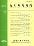 농약과학회지 제4권 제3호