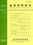 농약과학회지 제7권 제4호