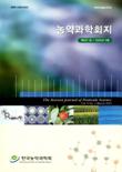농약과학회지 제9권 제1호