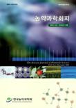 농약과학회지 제9권 제4호
