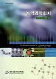 농약과학회지 제11권 제1호