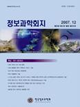 정보과학회지 제25권 제12호