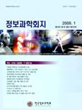 정보과학회지 제26권 제1호