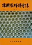韓國養蜂學會誌 제1권 제1호