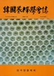 韓國養蜂學會誌 제1권 제2호