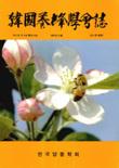 韓國養蜂學會誌 제2권 제2호